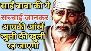 साईं बाबा की ये सच्चाई जानकर आपकी आँखे फटी की फटी रह जाएगी, Truth Of Sai Baba