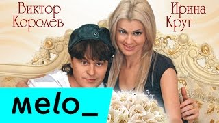 Download Ирина Круг и Виктор Королев ( Букет из белых роз) Золотые хиты Mp3 and Videos
