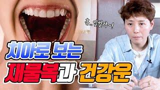 치아로 확인하는 건강운과 재물복 !! 이빨이 길다면 금전운이 많다 ?!