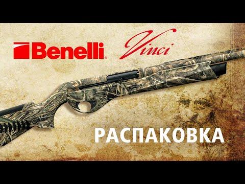 Самое популярное ружье Benelli  - серия Vinci. Да или нет ?