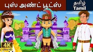 புஸ் அண்ட் பூட்ஸ்   Puss in Boots in Tamil   Fairy Tales in Tamil   Tamil Fairy Tales