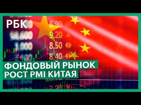 Индекс PMI в промсекторе Китая в июле вырос до максимума за 9,5 лет    Новости рынков
