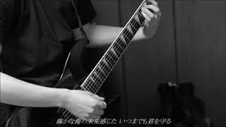 KAT-TUN - Wilds Of My Heart (guitar cover)