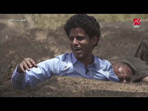 الحلقة 15 : حمدي المرغني ينطق الشهادتين فى مواجهة سحلية رامز فى رامز تحت الأرض