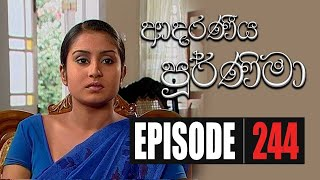 Adaraniya Purnima ‍| Episode 244 13th July 2020 Thumbnail