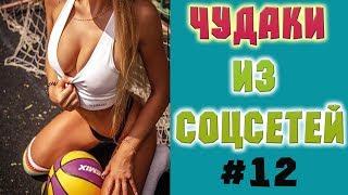 ТОП ПРИКОЛЫ ЧУДАКИ ИЗ СОЦСЕТЕЙ НА КАНАЛЕ VIP_TOP_STO #12