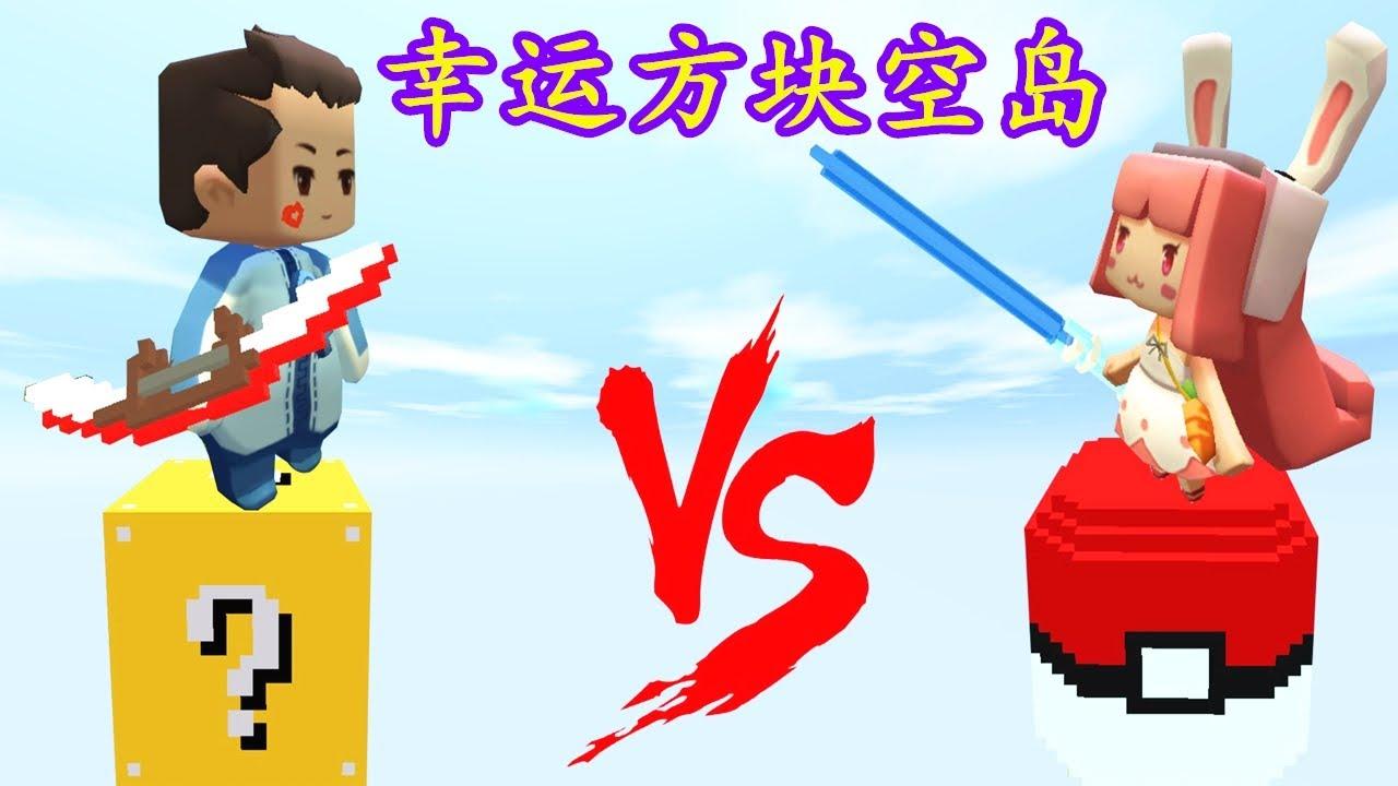 【木鱼】迷你世界:趣味小游戏,幸运方块空岛战争!