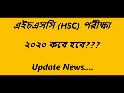 HSC Exam 2020 Update News Bangladesh | | New Routine | Exam Date Change