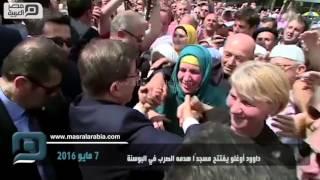 مصر العربية | داود أوغلو يفتتح مسجدًا عثمانيًا هدمه الصرب بالبوسنة