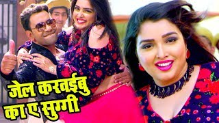 """2017 का सबसे हिट गाना - Jail Karaibu Ka Ae Suggi - Dinesh Lal Yadav """"Nirahua"""" Superhit Film -SIPAHI"""