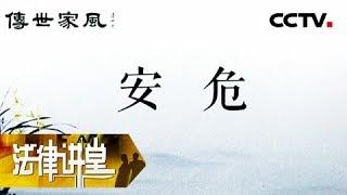 《法律讲堂(文史版)》 20190523 传世家风·安危(上)| CCTV社会与法