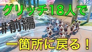 【CoD:BO3ネタ】グリッチ18人で一箇所に戻る! #前編 thumbnail