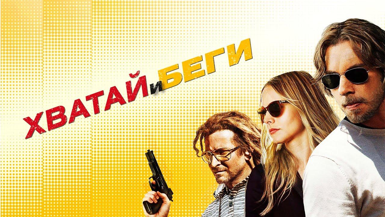 Хватай и беги (Фильм 2012) Боевик, комедия