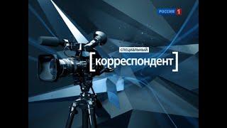 Специальный корреспондент. Опиум для террора. Александр Сладков от 11.07.17