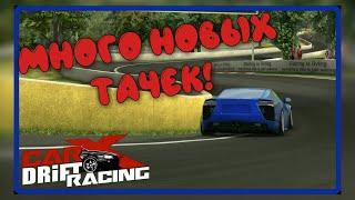 CarX Drift Racing - И всё-же она мне нравится!