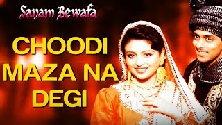 CHOODI MAZA NA DEGI -  SANAM BEWAFA - HQ VIDEO LYRICS KARAOKE