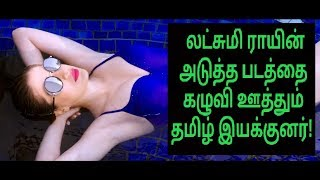 Tamil director hits at new Raai Laxmi movie | Julie 2 | Movie Trailer Review