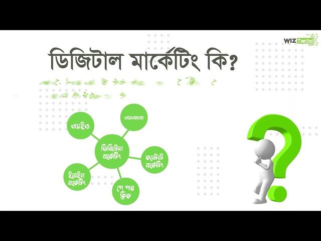 Digital Marketing | Bangla | Wizard Technology Bangladesh