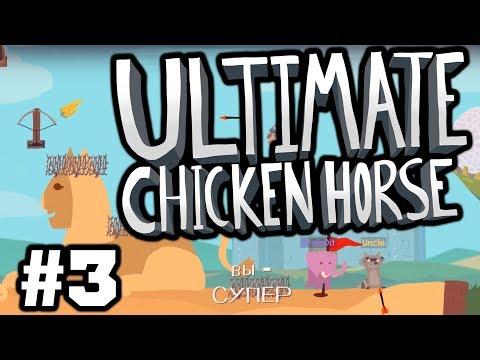 ЦАРСКИЕ УРОВНИ - Ultimate Chicken Horse #3