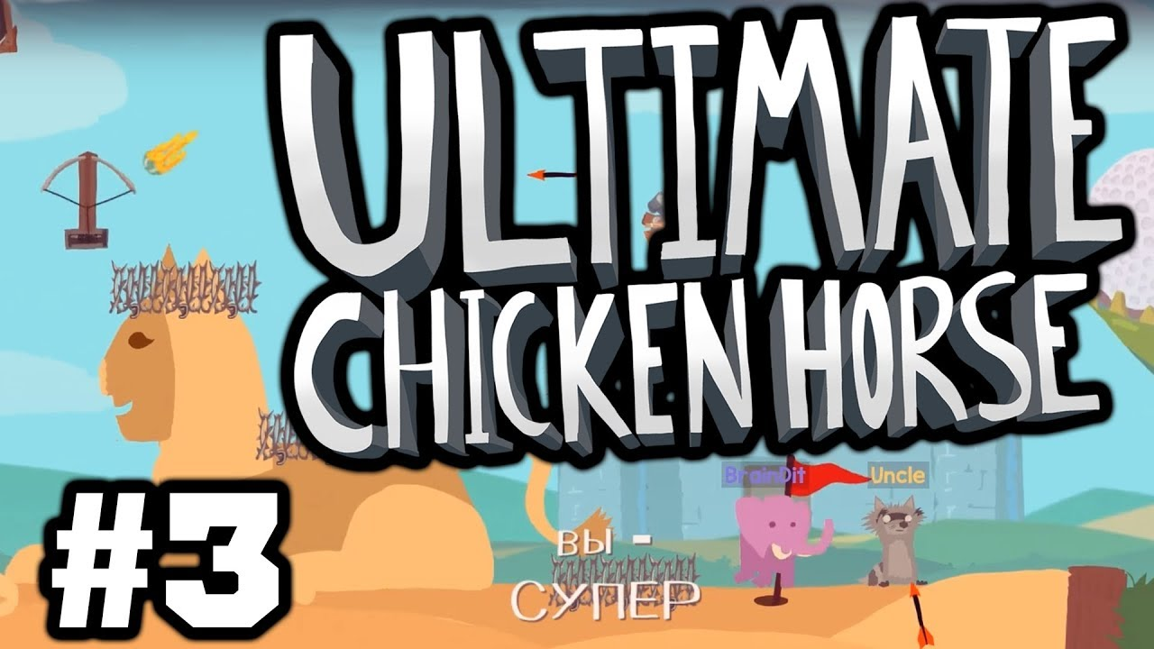 ЦАРСКИЕ УРОВНИ - Ultimate Chicken Horse #3 — Let's Play ...