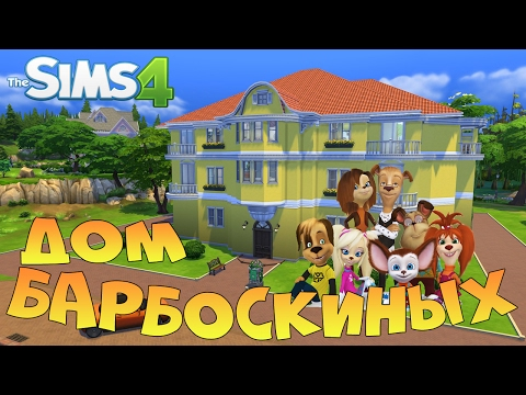 Как построить дом в Симс 4 - YouTube