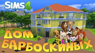 Дом Барбоскиных The Sims 4