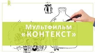 Мультфильм 'Контекст'