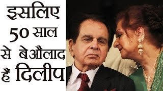 Dilip Kumar और Saira Banu सालों से इसलिए है बेऔलाद | FilmiBeat