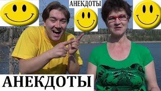 АНЕКДОТЫ от ЛЮДМИЛЫ №13 юмор юмористические рассказы смешные истории