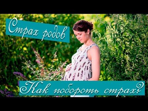 Как побороть страх? Страх родов. Страх перед родами.