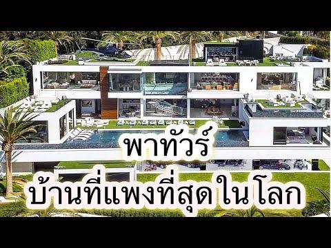 พาทัวร์บ้านที่แพงที่สุด ในโลกมาลำดับหนึ่ง  มูลค่า 8 พันล้าน!!!! ( เที่ยวสหรัฐอเมริกากัน )