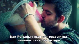 Как Романыч пьет полтора литра зеленого чая без сахара(, 2014-07-27T17:14:24.000Z)
