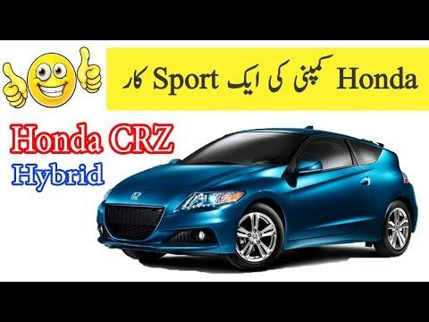 Honda CRZ in Pakistan !!!!!