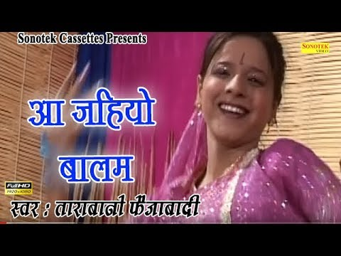 आ जहियो बालम || Tarabano Faijabadi || Aa Jahiyo Balam || Bhojpuri Gajal