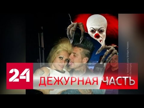 """Вести. """"Дежурная часть"""" от 21 октября 2019 года (17:30) - Россия 24"""