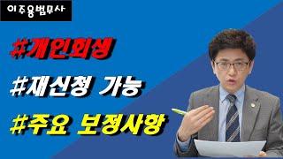 대전법원 사례 개인회생 재신청 중점 사항