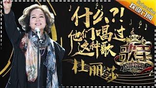 """《歌手》意外歌单:香港乐坛""""一代宗师""""杜丽莎 火热献唱《Bad Romance》"""