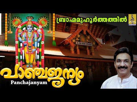 Brahmamuhurthathil - a song from the Album Panchajanyam Sung by Unni Menon