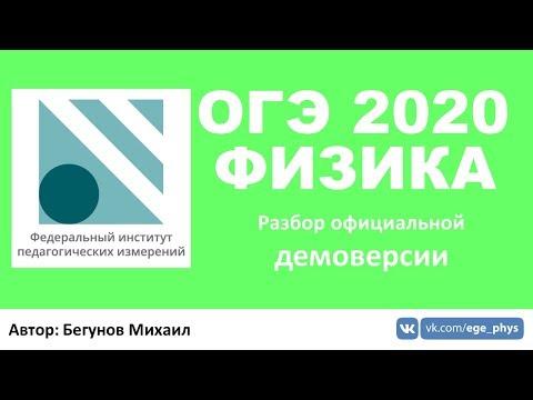 🔴 ОГЭ 2020 по физике. Разбор демоверсии