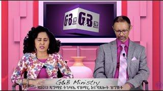 G&B Ministry   2013 የኢትዮጲያ  የዳግማይ ትንሳኤ ፕሮግራም