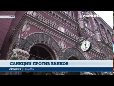 Нацбанк хочет ввести санкции против российских банков