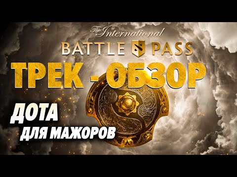 Трек - Обзор на Battle Pass 2020