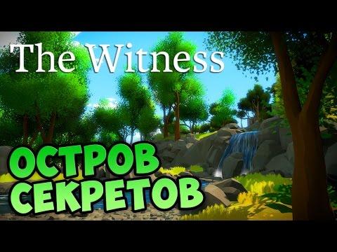 ОСТРОВ СЕКРЕТОВ - The Witness