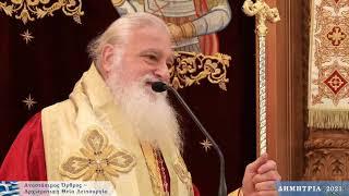 Θείο Κήρυγμα Θεοφιλέστατου Επισκόπου Ρωγών κ. Φιλοθέου