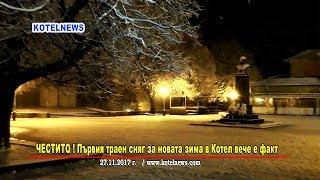Първи СНЯГ за зима 2017 в Котел www.kotelnews.com