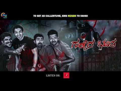 Guddeda Bhootha Tulu Movie | Title Track | Audio song| Dinesh Attavar,Sandeep Bhaktha,Ashwitha