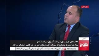 MEHWAR: Chinese Investors Keen On Afghanistan