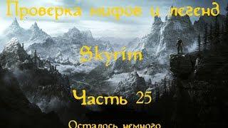 Проверка мифов и легенд в Скайрим. Часть 25. [Тайна Драконьего Предела]