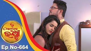 Ama Ghara Laxmi | Full Ep 664 | 22nd June 2018 | Odia Serial – TarangTV