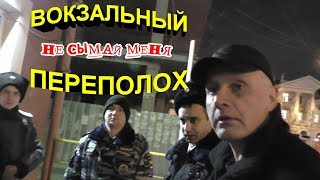'Полный разнос сотрудников и 20.1 КоАП для таксиста !' ЖД Вокзал 1 Краснодар